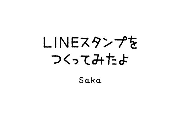 俺聞け9で発表してみました「LINEスタンプをつくってみたよ」