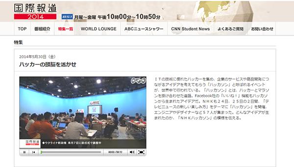 ハッカーの頭脳を活かせ   国際報道2014 [特集    NHK BS1