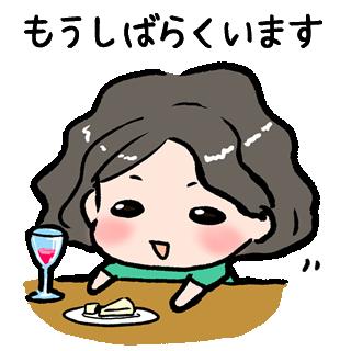 LINEスタンプ「ほろ酔い女子2」公開しました。