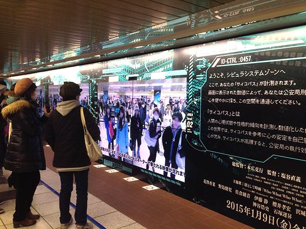 PSYCHO-PASS サイコパスの世界を体験しに新宿駅まで行ってみたよ。