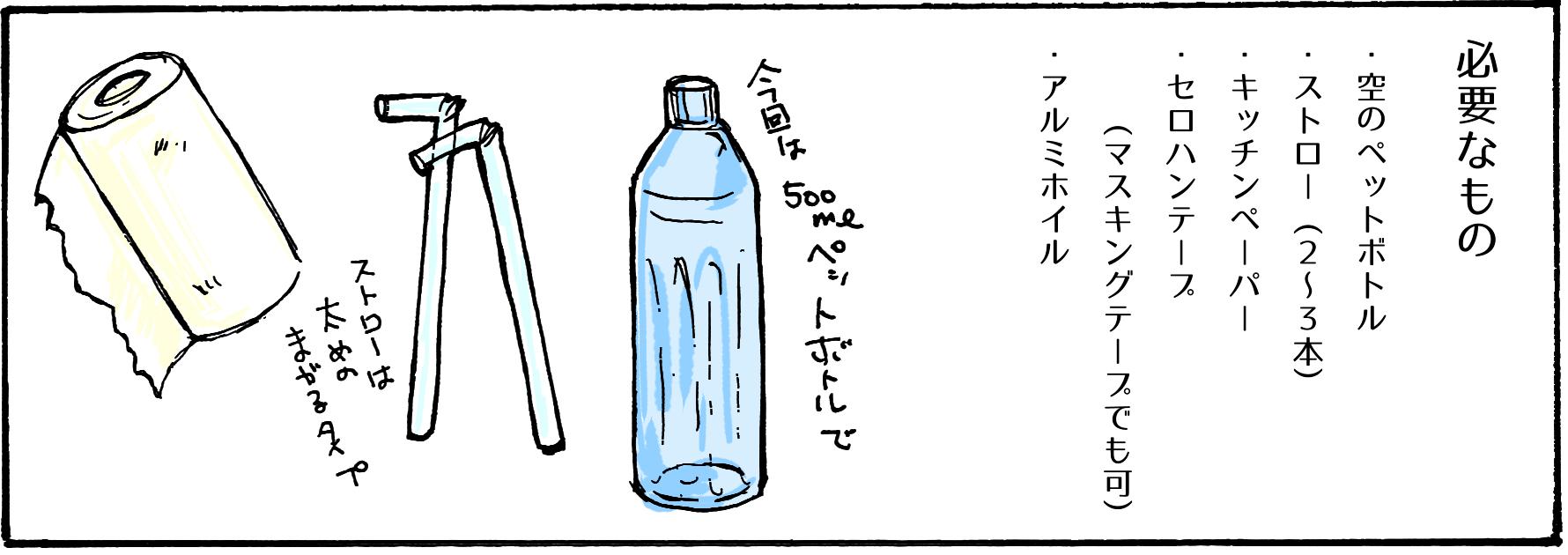 kyusuiki01