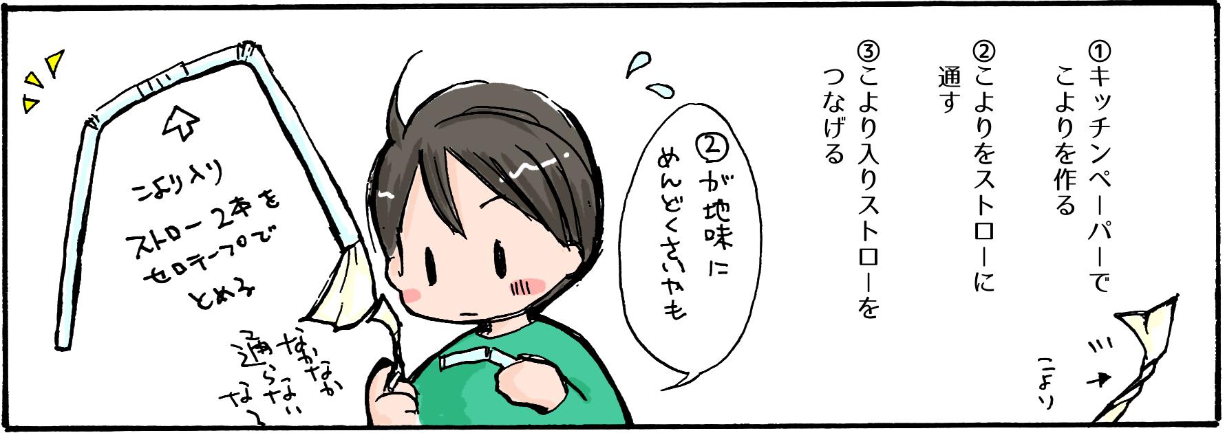 kyusuiki02