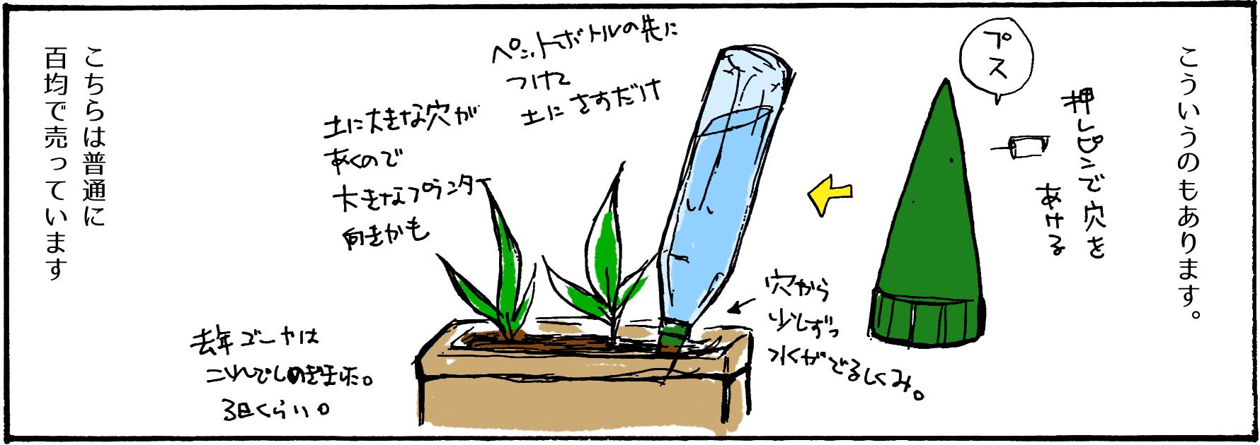 kyusuiki04