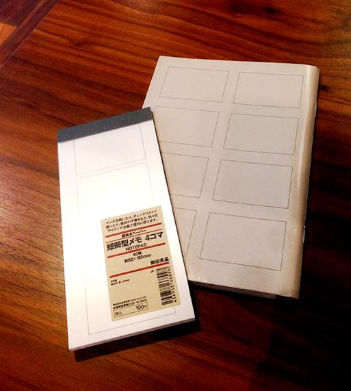無印良品の短冊型メモ4コマが再販されてたので4コマノートと比べてみた。